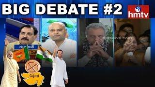 Special Debate and Report On Gujarat Exit Poll 2017 Updates - Cong Vs BJP - Big Debate #2 - hmtv News - netivaarthalu.com