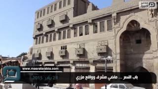 مصر العربية | باب النصر ... ماضي مشرف وواقع مزري