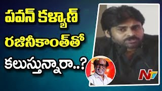 Pawan Kalyan Join Hands With Super Star Rajinikanth | Janasena | NTV