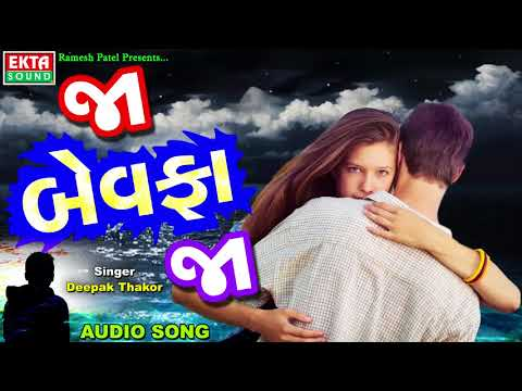 JA BEWAFA JA - Bewafa New Song | New Gujarati Song 2018 | Deepak Thakor | FULL Audio | RDC Gujarati