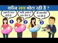 5 Majedar & Jasoosi Paheliyan Challenge | Kaun Sach Bol Rahi hai | Queddle