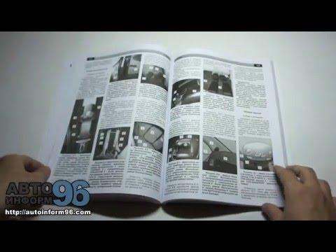 Книга по ремонту автомобиля Лада Калина (Ваз 1117)