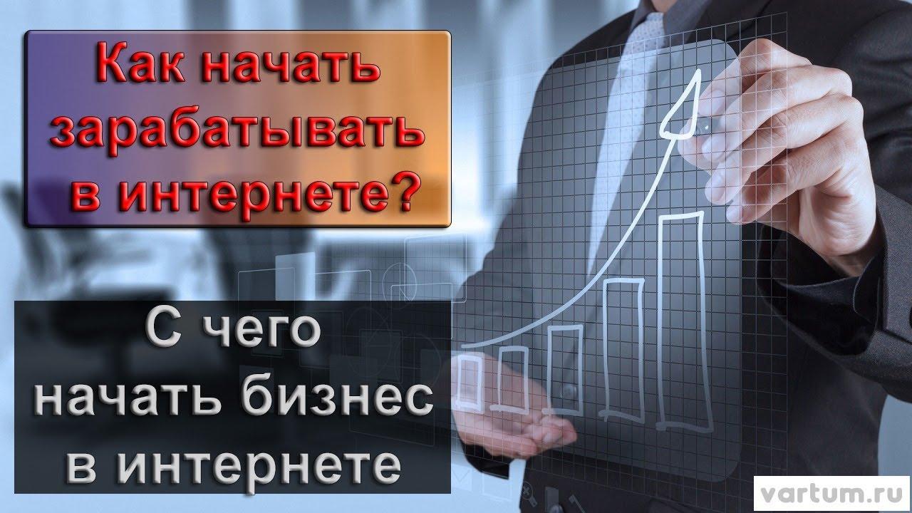 Как сделать интернет бизнес с нуля 286