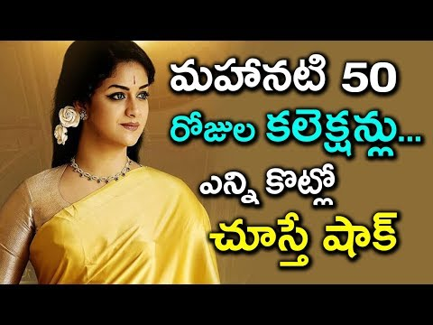 Mahanati Movie 50 Days Worldwide Collections | Keerthy Suresh | Samantha | Tollywood Nagar