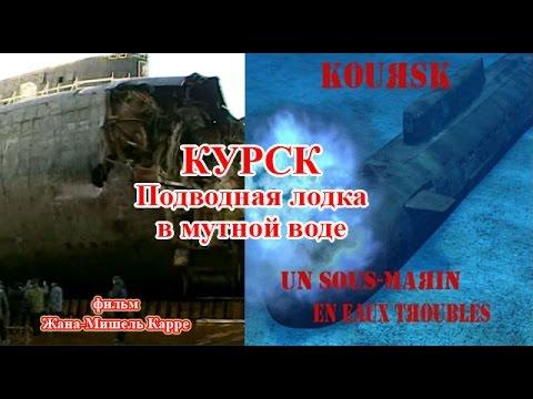 Подводная лодка Курск. Запрещенный фильм на ТВ.