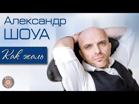 Александр Шоуа - Как жаль (Аудио 2016)