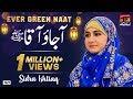 Download Sidrah Ishtiyaq Qadriya - Aajao Aaqa - New Naat 2014 MP3 song and Music Video