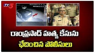 DCP AR Srinivas Press Meet Over Businessman Ramprasad Demise case | TV5