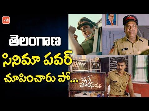 Bilalpur Police Station Trailer | Telugu Movies 2018 | Goreti Venkanna | Radandi Sadaiah | YOYO TV