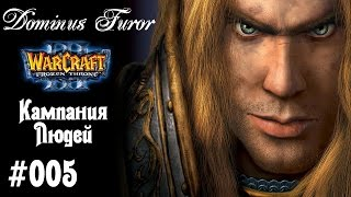 Warcraft 3 The Frozen Throne | Кампания Людей | #5 (Интерлюдия)