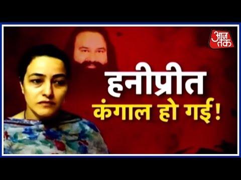 Vishesh | Honeypreet Insaan Has No Money to Hire a Lawyer