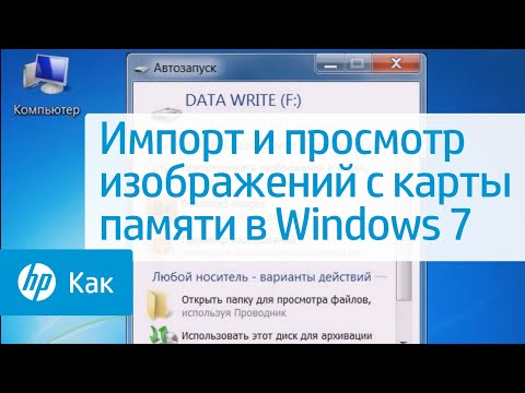 windows 7 просмотр изображений:
