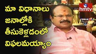AP BJP President Kanna Lakshminarayana Interview  | hmtv