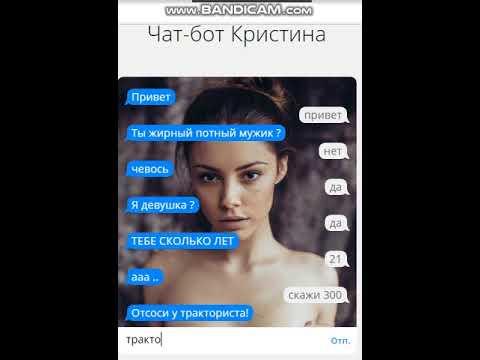 Секс Чат С Ботом Девушкой