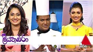 Liyathambara Sirasa TV | 26th March 2019