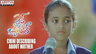 Life Is Beautiful - Chini Describing About Mother's in  Life Is Beautiful Telugu  Movie
