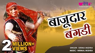 New Rajasthani Folk Songs | Bajudar Bangadi HD | Rajasthani Sawan Songs