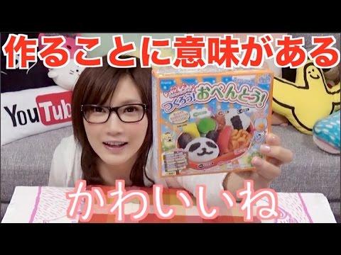 Kinoshita Yuka [OoGui Eater] Popin Cooking's Chikugashi Bento Box