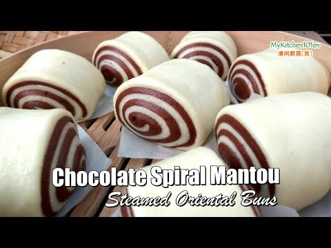 Chocolate Spiral Mantou (Steamed Oriental Bun)  MyKitchen101en