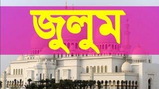 Bangla New waz 2016★জুলুম★By Shaykh Harun Hussain