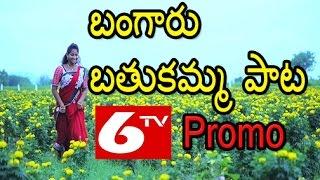 6TV Bangaru Bathukamma Song 2016 Promo | Special Song On Bathukamma Festival | 6TV Exclusive