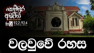වලවුවේ රහස | Kemmura Adaviya | FM Derana