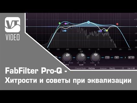 FabFilter Pro-Q - Хитрости и советы при эквализации / EQ Tips & Tricks