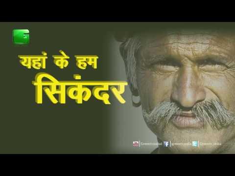 Yahan Ke Hum Sikandar_Special Episode Dedicated To Farmers On Green TV Green TV