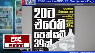 Ude Paththara - (2020-09-29)
