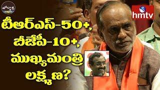 టీఆర్ఎస్-50+, బీజేపీ-10+, ముఖ్యమంత్రి లక్ష్మణ్? | Jordar News | hmtv