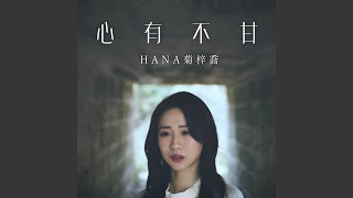 """Unwilling (Theme from TV Drama """"The Legend of Hao Lan"""")"""