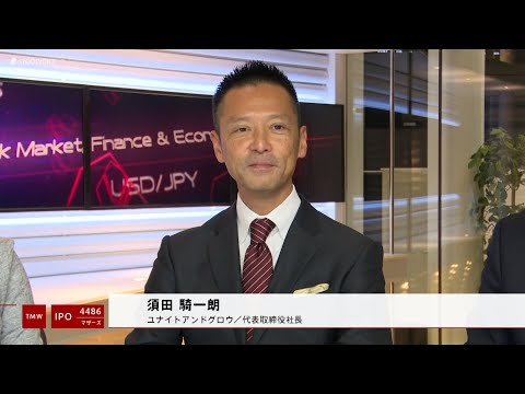 ユナイトアンドグロウ[4486]東証マザーズ IPO