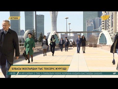 Қазақстан Президенті Астана қаласының нысандарын аралады
