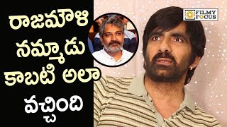 Ravi Teja about SS Rajamouli Confidence and Vikramarkudu Movie | Nela Ticket Movie Team Interview