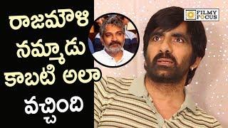 Ravi Teja about SS Rajamouli Confidence and Vikramarkudu Movie | Nela Ticket Movie Team Interview
