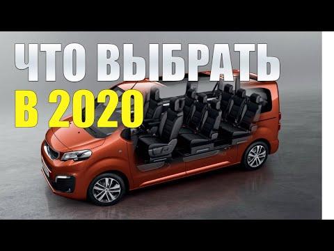 ТОП 5 ЛУЧШИХ Микроавтобусов 2017 (Что купить?)