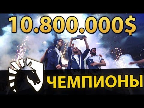 LIQUID ЧЕМПИОНЫ МИРА ПО DOTA 2 | NewBee vs Liquid The Intenational 2017