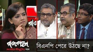 বিএনপি পেরে উঠছে না? || রাজকাহন || Rajkahon 2 || DBC NEWS 14/03/19