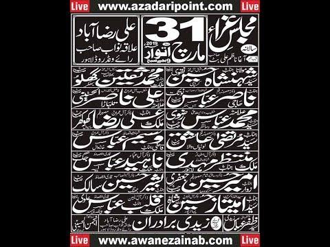 Live Majlis 31 March 2019 Ali Raza Abad Lahore