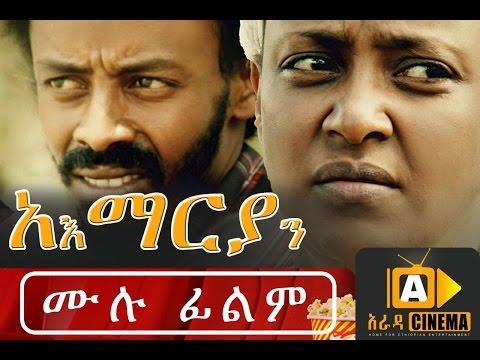 Ethiopian Movie - Amariyan 2016 (አእማሪያን አዲስ ፊልም)