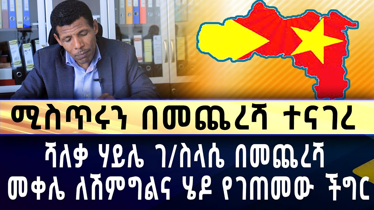 Haile revealed what happen on tigray