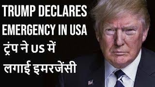 Trump Declares Emergency In USA ट्रंप ने US में लगाई इमरजेंसी Current Affairs 2019