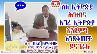 ዶ/ር ደረሰ አየናቸው፣ በደብረ ብርሃን ዩኒቨርሲቲ መምህር Interview with Dr. Derese Ayenachew on historical SBS