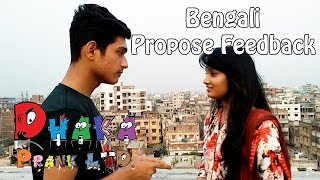 Bengali Propose Feedback | bangla Funny Video | Dhaka Prank LTD