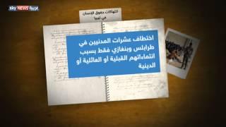 مخاوف بشأن حقوق الإنسان بليبيا