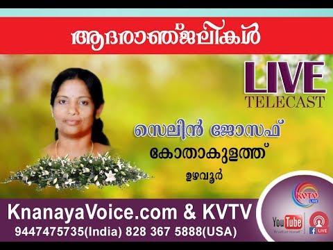 KVTV LIVE : Funeral Of Celin Joseph Kothakulathu, Uzhavoor, Part 1 thumbnail