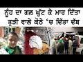 Aone Punjabi Tv | Sangrur | ਨੂੰਹ ਦਾ ਗਲ ਘੁੱਟ ਕੇ ਮਾਰ ਦਿੱਤਾ |