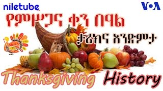 የምሥጋና ቀን በዓል ታሪክና አንድምታ Thanksgiving Day celebration history and implications - VOA (Nov 24, 2016)
