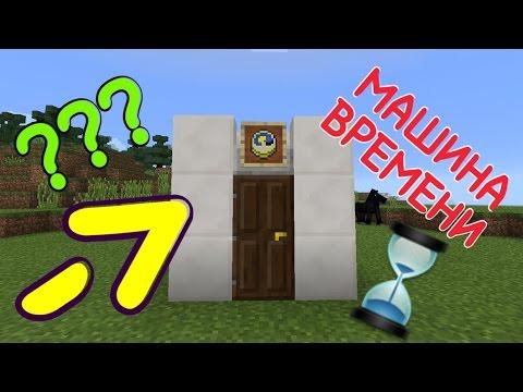 Download Video КАК СДЕЛАТЬ МАШИНУ ВРЕМЕНИ В MINECRAFT PE 1.0.6 !!! БЕЗ МОДОВ !!! КОМАНДНЫЙ БЛОК !!! - Sukaa.Xyz