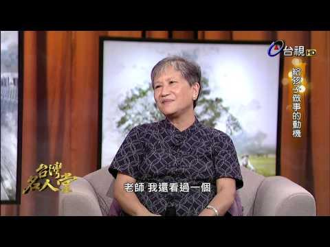台灣-台灣名人堂-20150716 中央大學教授_洪蘭